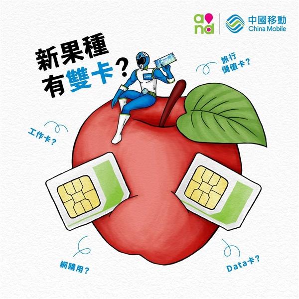 中国移动官方爆料 2018新iphone将支持双卡