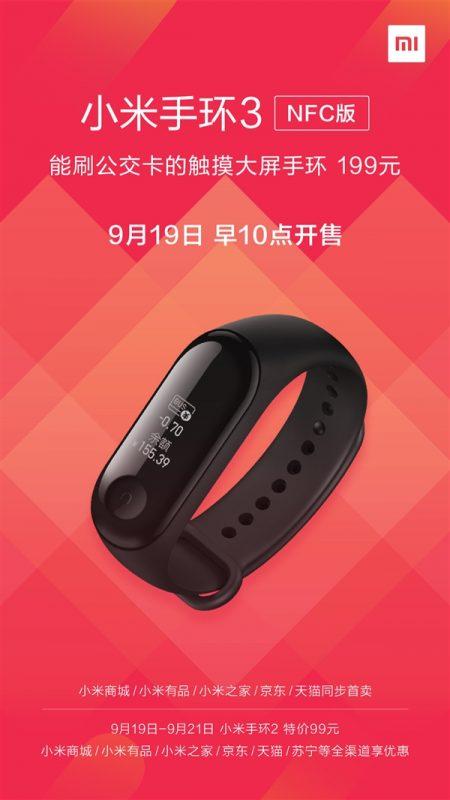 小米手环3 NFC版可刷164城市公交卡 10月19日开售:199元