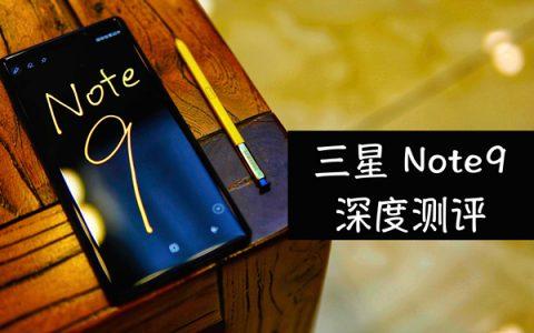 「花生说」年度最强安卓旗舰 三星Note9深度测评