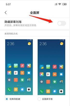 小米手机隐藏刘海屏教程