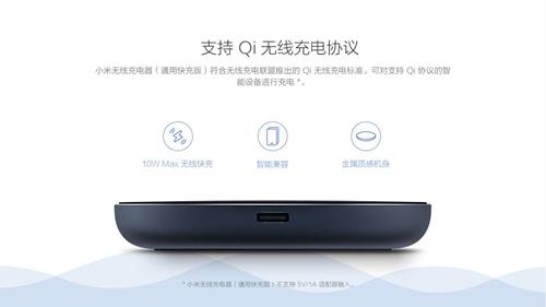 小米推出10w快充无线充电器 今日开卖:69元