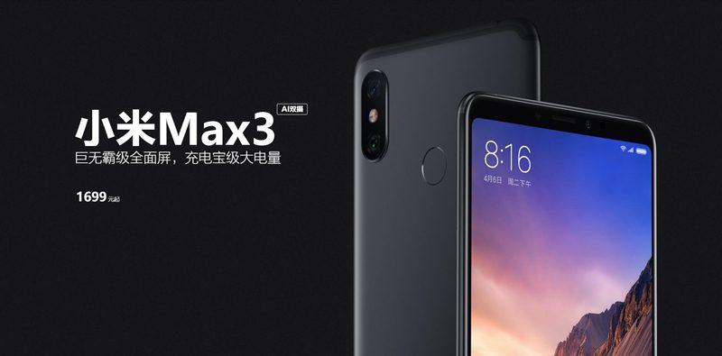 荣耀8X 小米MAX 3详细参数对比 谁更值得买