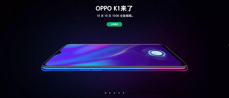 OPPO K1将于10月10日发布 首款搭载屏下指纹的千元机