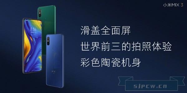 小米MIX 3详细参数 小米MIX 3卖点以及不足盘点