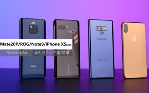 「科技美学」四大旗舰对决第12季 Mate 20 PRO/ROG Phone/Note 9/iPhone xs Max