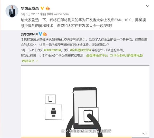 华为EMUI 10将于8月9日发布 全新设计UI界面、并首发神秘技术