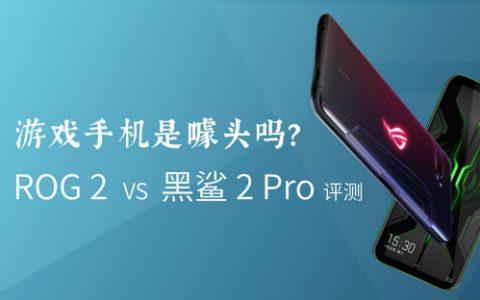 游戏手机是噱头吗?ROG 2 VS 黑鲨 2 Pro 对比评测-爱否科技