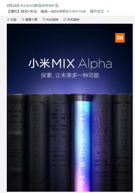 除了小米9 Pro 5G版,9月24日小米折叠屏手机MIX Alpha也将发布?