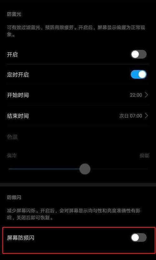 手机屏幕的DC调光是什么意思,DC调光优缺点总结