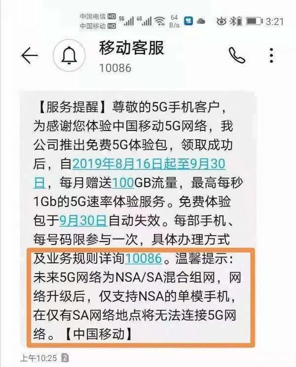 NSA 5G和SA 5G有什么区别,两种组网方式优缺点详解