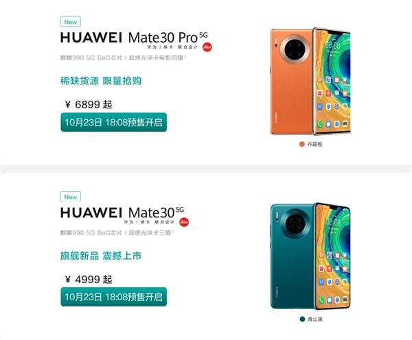 华为Mate 30/Pro 5G版10月23日上市 4999元起