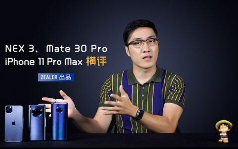 VIVO NEX 3、华为Mate 30 Pro、iPhone 11 Pro Max 横评-ZEALER