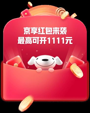 京东双11无门槛红包上线、最高1111元