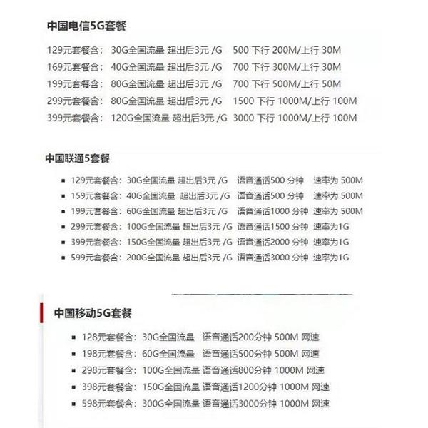 三大运营商10月31日正式启动5G商用:5G套餐资费128元起