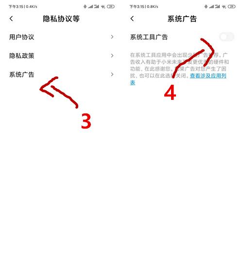 MIUI 11一键关闭广告方法 以及关闭底部桌面搜索框