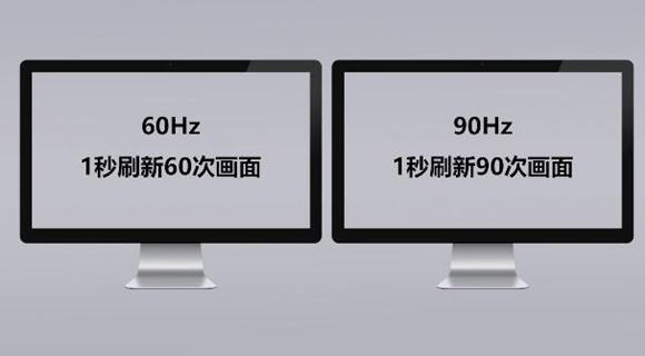 高刷新率屏幕的优缺点总结、90hz和60hz手机屏幕差距有多大?