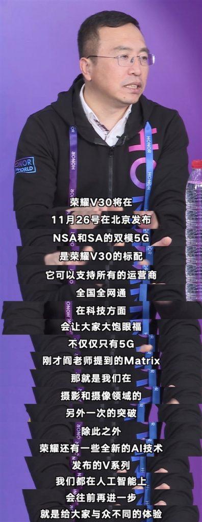 荣耀V30官宣:11月26日发布 标配双模5G、前置挖孔双摄、Matrix镜头