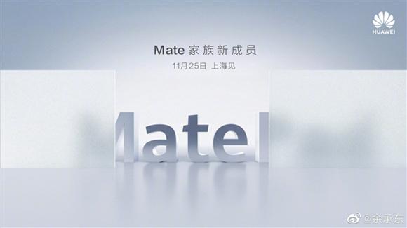 最强安卓平板MatePad?余承东:11月25日mate系列增加新成员