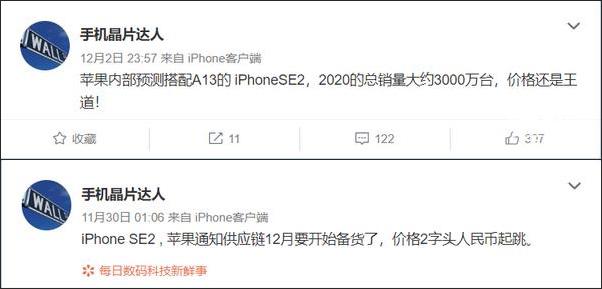 不到3000元搭配A13处理器,iPhone SE2将成明年苹果爆款?