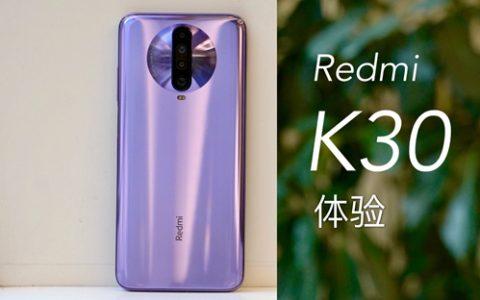 Redmi K30体验 目前最高的120Hz手机刷新率-搞机零距离