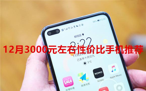 """299买双模5G手机,12月3000元左右性价比手机推荐"""""""
