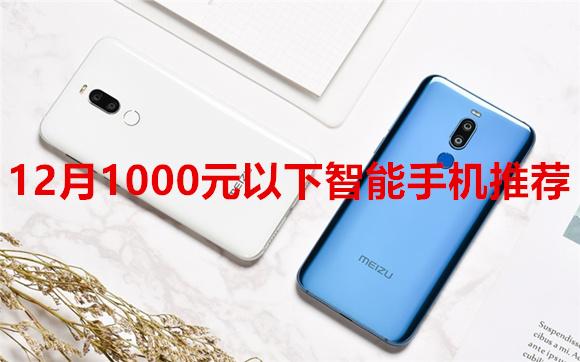 """00元就能畅玩王者荣耀,12月1000元以下智能手机推荐"""""""