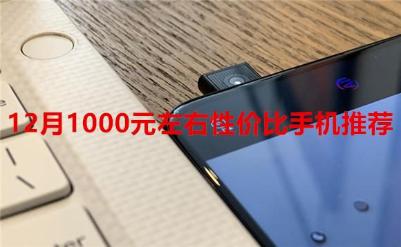 """2月1000元左右性价比手机推荐:骁龙710+升降全面屏成亮点"""""""