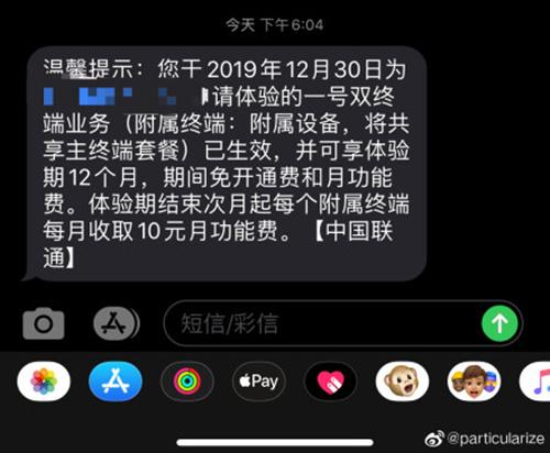 智能手表用户好消息:联通即将全国全面开通一号双终端功能