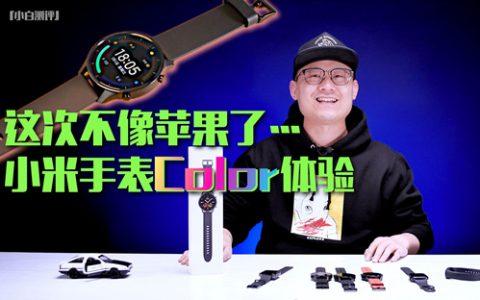 这次不像苹果了… 小米手表Color体验-小白测评