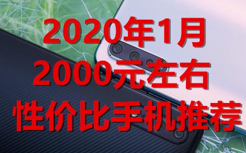 过年换新机:2020年1月2000元左右性价比手机推荐