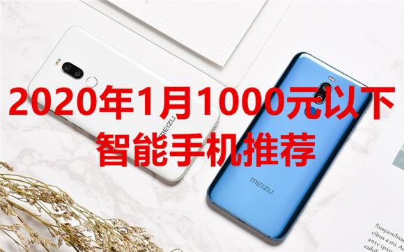 """020年1月1000元以下性价比智能手机推荐"""""""