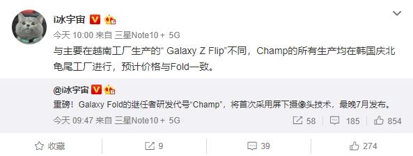 三星折叠屏手机Galaxy Fold二代:屏下摄像头、最迟7月发布