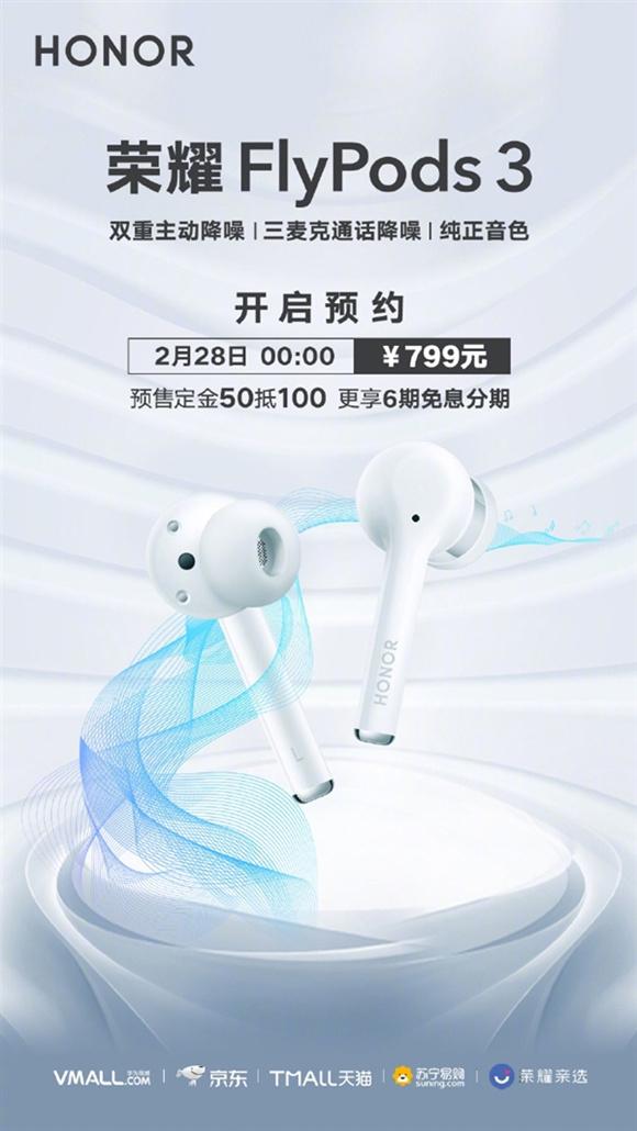 99元的真无线主动降噪耳机:荣耀FlyPods