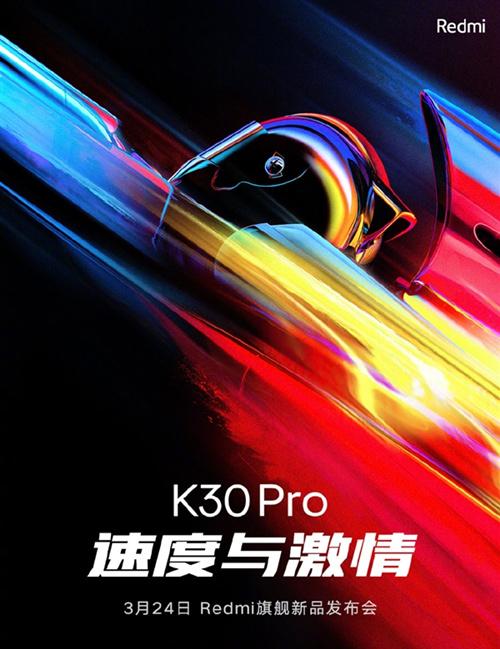 红米K30 Pro官宣3月24日发布:确认奥利奥四摄+升降摄像头+分为多个版