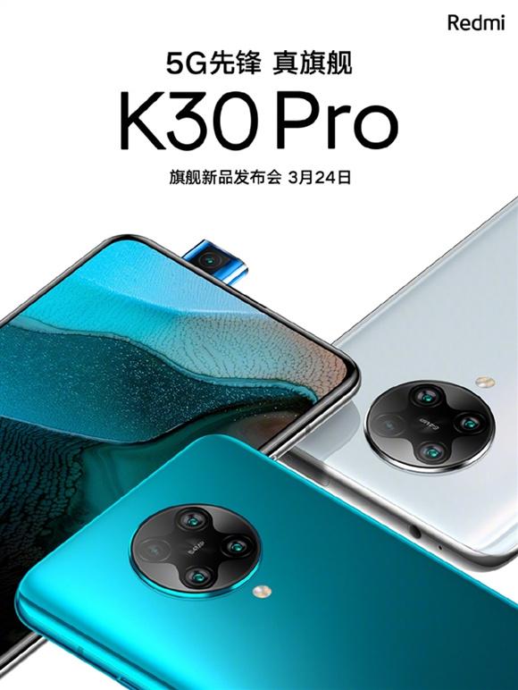 红米K30 Pro确认采用60hz刷新率屏幕:采用升降摄像头