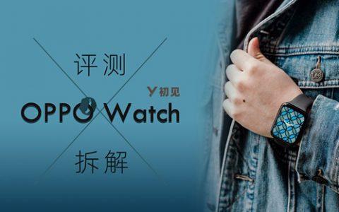 【初见】OPPO Watch 深度上手&轻度拆解-XYZONE