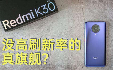 红米 K30 Pro初体验:缺了高刷新率的真旗舰,你还满意吗?-ZEALER