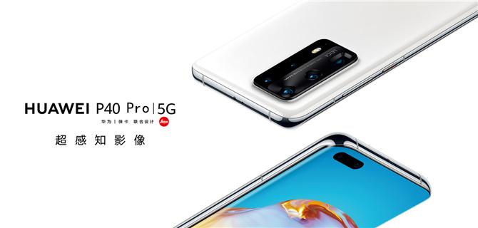华为P40 Pro评测