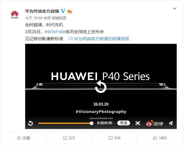 华为P40官宣3月26日发布:见证影像新标准