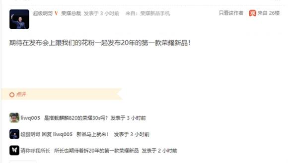 荣耀30s预计3月底发布:首发麒麟820+麻将牌四摄设计