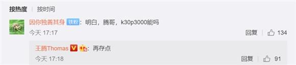 红米K30 Pro相机配置曝光:索尼IMX686 6400万主摄+双ois光学防抖