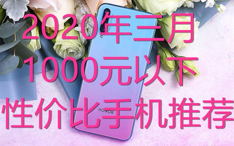 升降全面屏不到1000元:2020年三月1000元以下性价比手机推荐