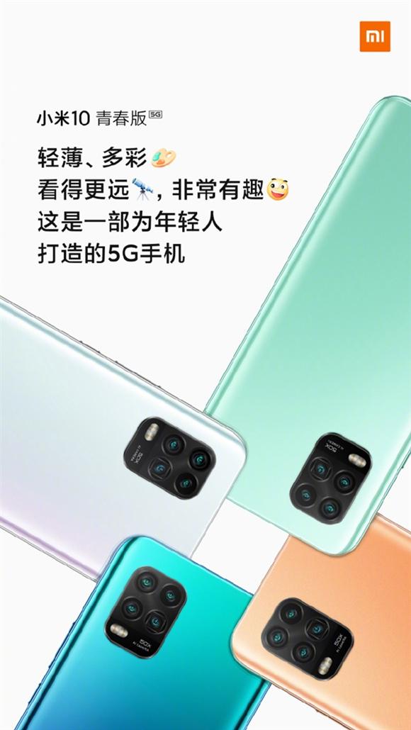 小米10青春版官宣:搭载潜望式长焦镜头跟MIUI12 4月27日一同发布