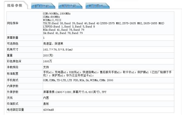工信部荣耀X10核心参数:麒麟820+升降全面屏+4000万RYYB超感光相机