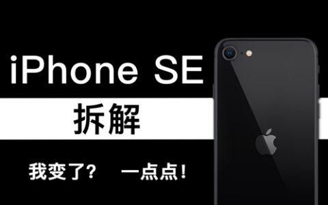 iPhone SE 2代拆解:我变了?一点点!
