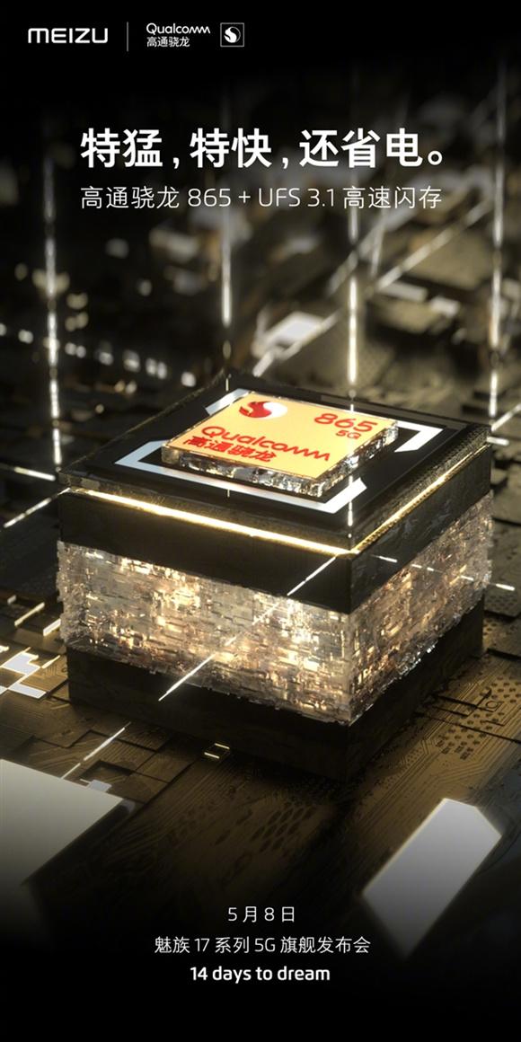 魅族17核心配置确认:全系标配骁龙865处理器+UFS3.1闪存