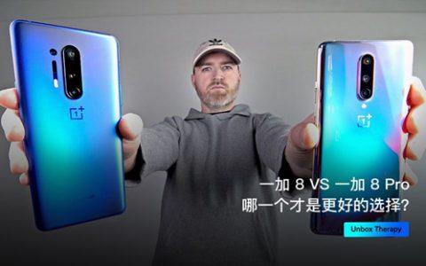 一加 8 VS 一加 8 Pro ,哪一个才是更好的选择?-UnboxTherapy