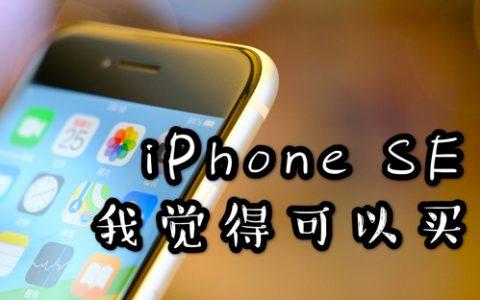 这就是库存货,但可以买:iPhone SE2020使用报告-花生说