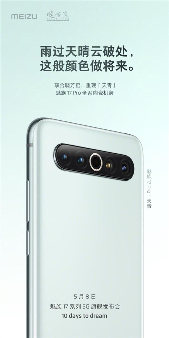 魅族17 Pro将采用陶瓷机身:新增天青配色
