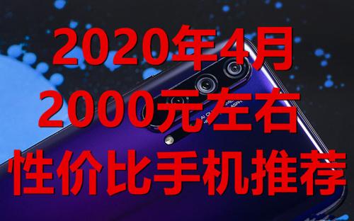 """020年4月:2000元左右高性价比手机推荐"""""""